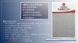 纖維水泥板種類介紹