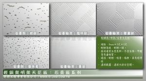 輕鋼架│明架天花板材樣式