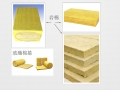 岩棉介紹與用途